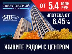 ЖК «Савеловский Сити» Живите рядом с центром